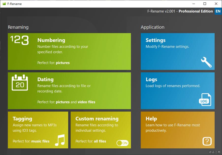 F-Rename Professional 檔案批次重新命名工具