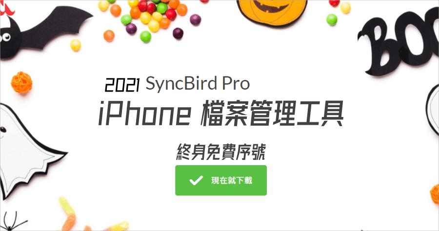 SyncBird Pro 檔案管理工具