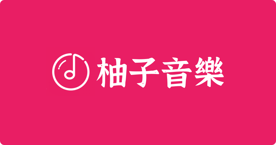 柚子音樂 APK 下載