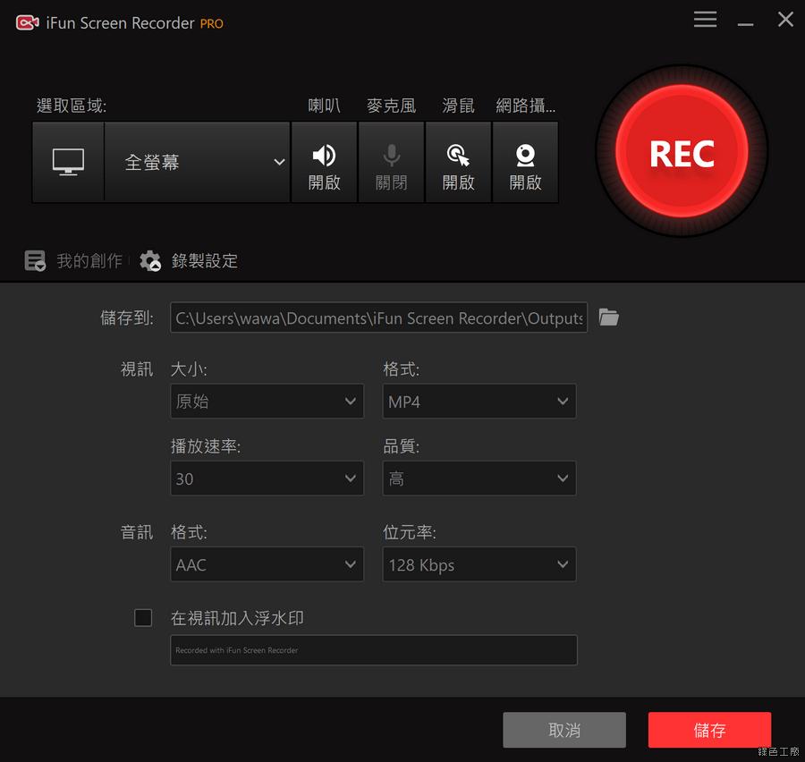 iFun Screen Recorder PRO 螢幕錄影錄音工具推薦