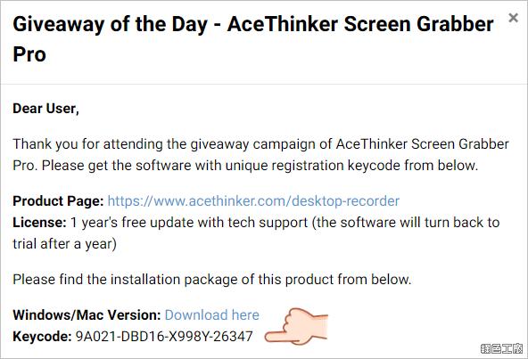 AceThinker Screen Grabber Pro 螢幕錄影錄音截圖工具