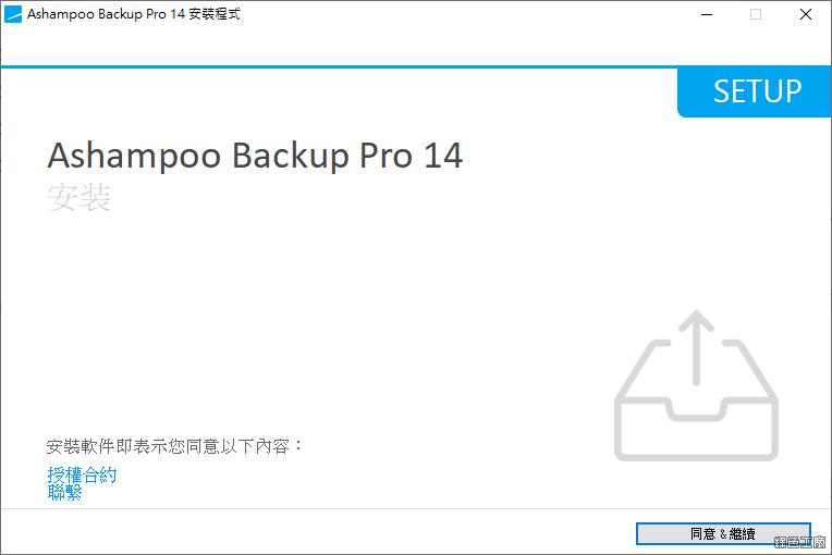 Ashampoo Backup Pro 14 正式版免費下載