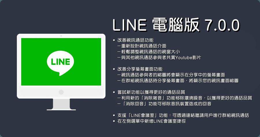 LINE PC 電腦免安裝版 7.0.0.2546
