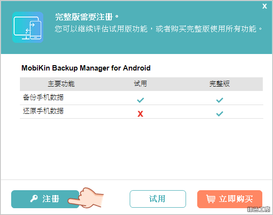 Android 手機備份還原工具 MobiKin Backup Manager for Android