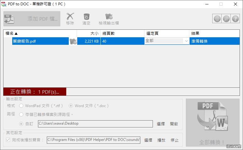 PDF to DOC PDF 文件轉換成 Word 檔案
