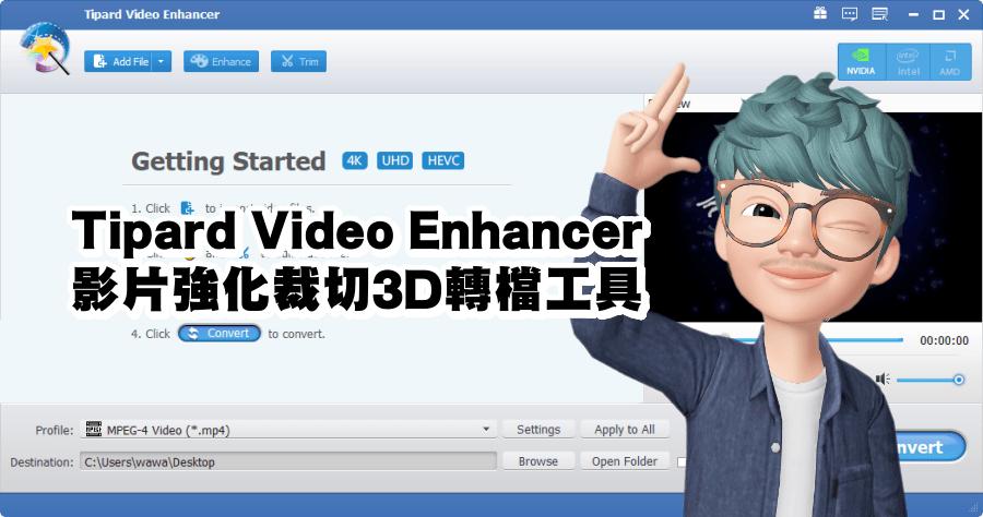 Tipard Video Enhancer 影片強化裁切3D轉檔工具