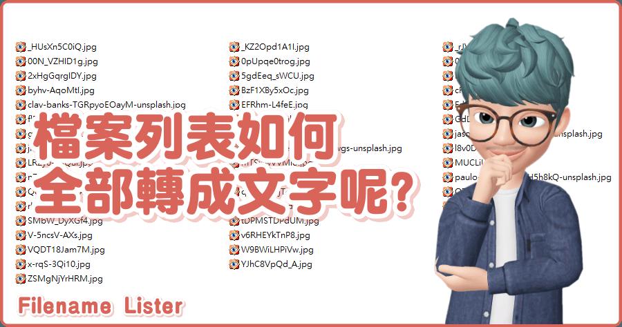 Filename Lister 檔案列表轉成文字