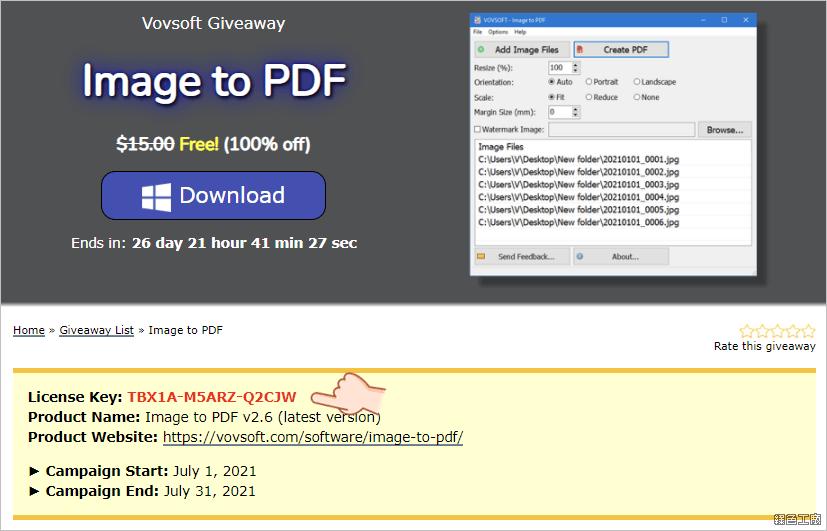 Image to PDF 圖片轉換成 PDF 檔案