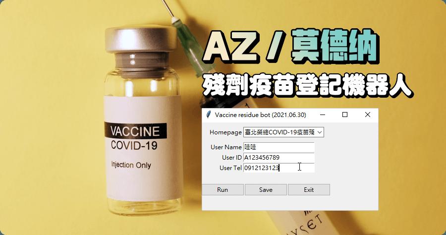 疫苗殘劑預約登記機器人