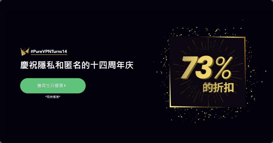 周年活動優惠推薦 PureVPN,兩年方案 73% 折扣,為什要用 VPN 觀看 Netflix