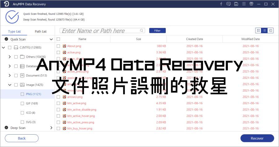 AnyMP4 Data Recovery 檔案救援工具