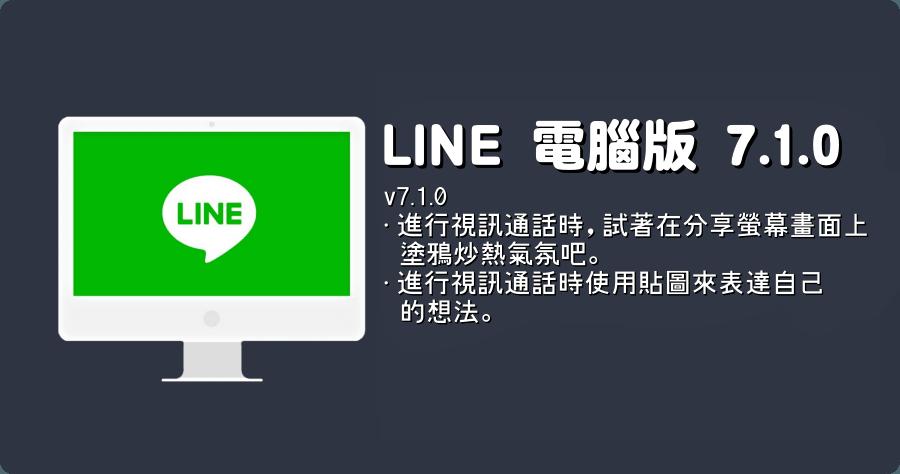 LINE PC 電腦免安裝版 7.1.0.2585