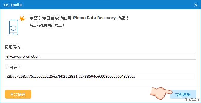 AnyMP4 iPhone Data Recovery 手機檔案救援工具序號