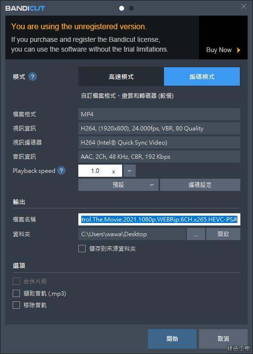 Bandicut 無損裁切影片快速又方便