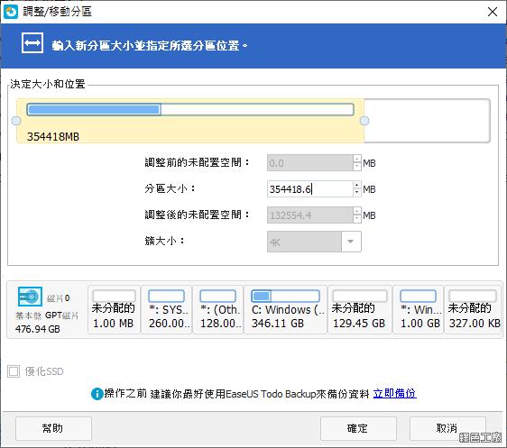 EaseUS Partition Master Pro 磁碟分割調整工具.