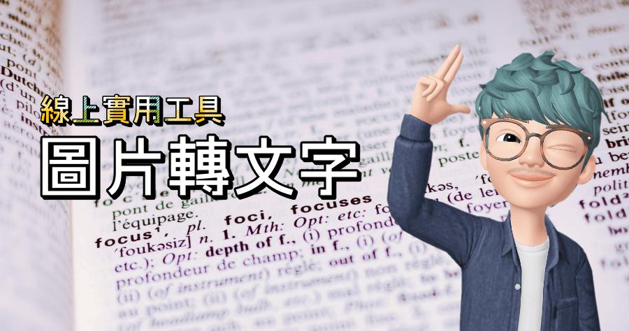 Image to Text 免費線上 OCR 文字辨識工具,圖片轉文字就是這麼簡單!
