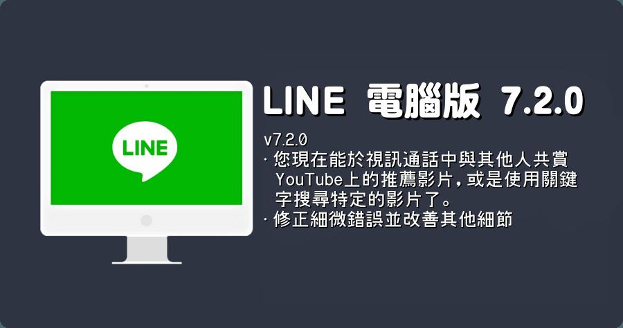 LINE PC 電腦免安裝版 7.2.0.2597