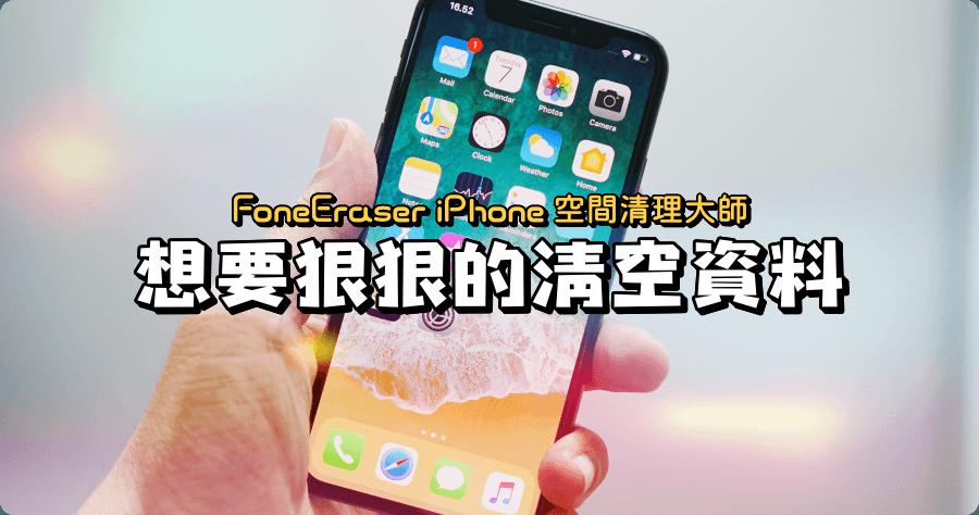 iphone清理空間app