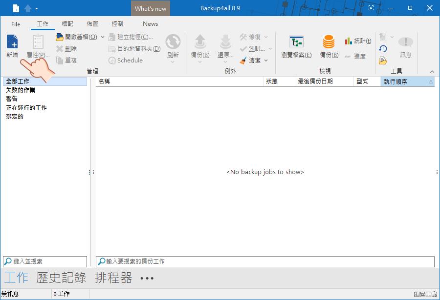Backup4all 電腦檔案備份了嗎?專家備份工具