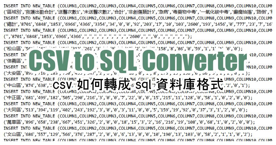 CSV to SQL Converter csv 轉換 sql 檔案格式