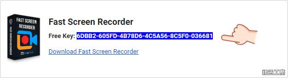 Fast Screen Recorder 螢幕錄影錄音工具