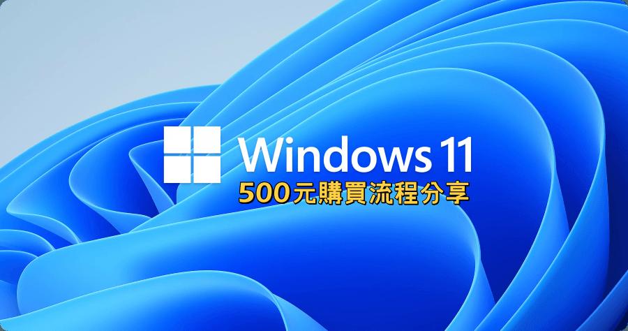 Windows 11 Pro 如何購買?哪裡買?500 元購買流程