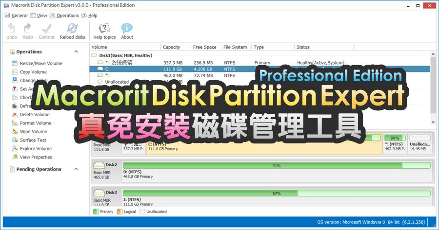 【限時免費】Macrorit Disk Partition Expert Pro 磁碟分割調整工具專業版,免安裝超級方便