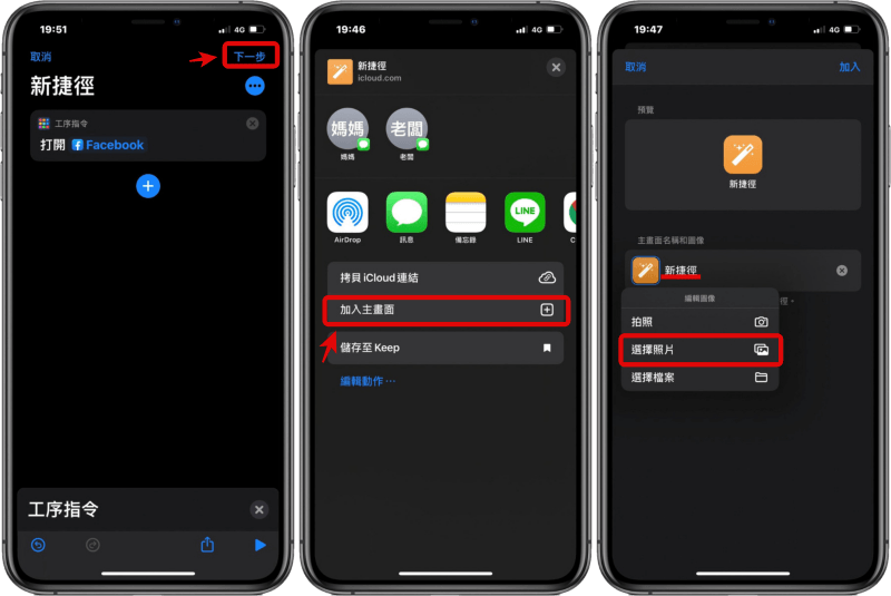 創造屬於自己 iPhoneApp 圖案!把你喜歡的 App 換成可愛 iCON