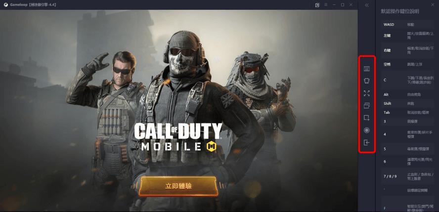 想用電腦玩順暢的射擊遊戲嗎 ? 只有 GameLoop 模擬器能滿足你的需求 !