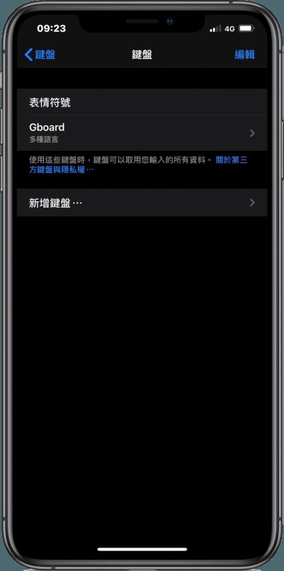 Gboard - Google 鍵盤教學,讓你如何在 iPhone 鍵盤加上背景顏色與圖片