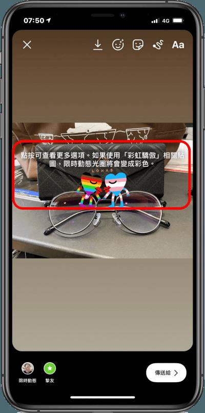 IG 限時動態『 彩虹邊框 』教學,讓你成為 IG 唯一焦點 !