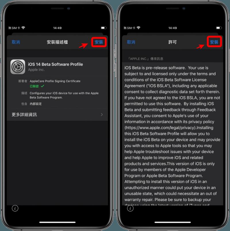 IOS 14 Beta 描述檔搶先體驗與如何安裝