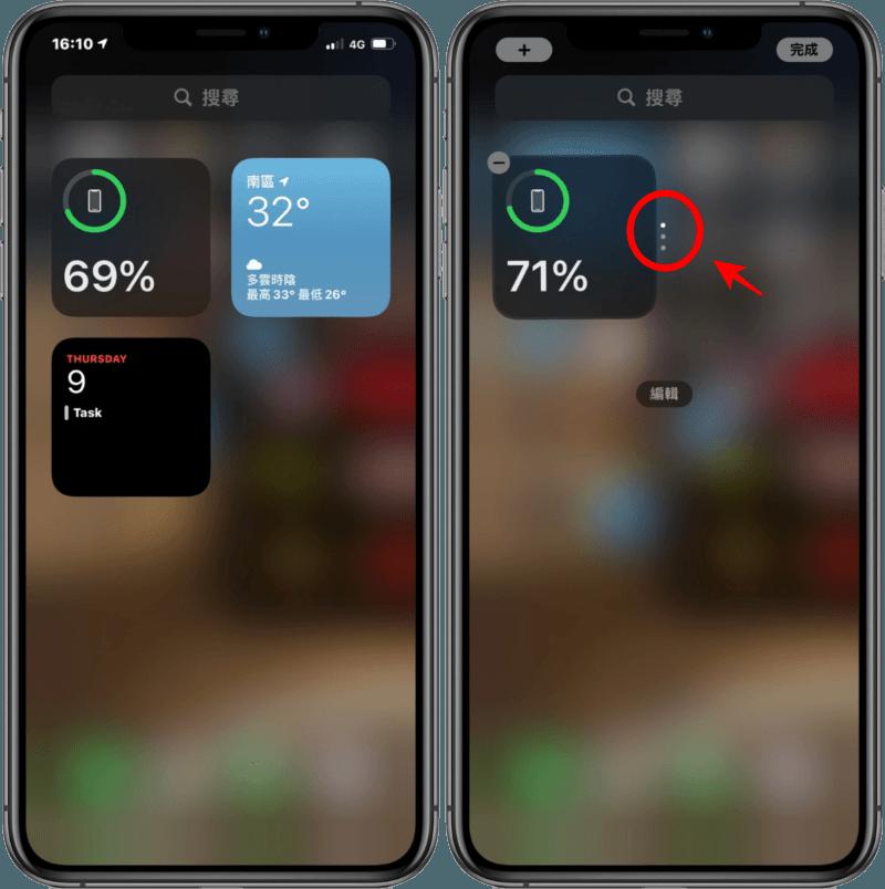 iOS 14 主頁面堆疊技巧,教你怎自訂 iPhone 主頁面