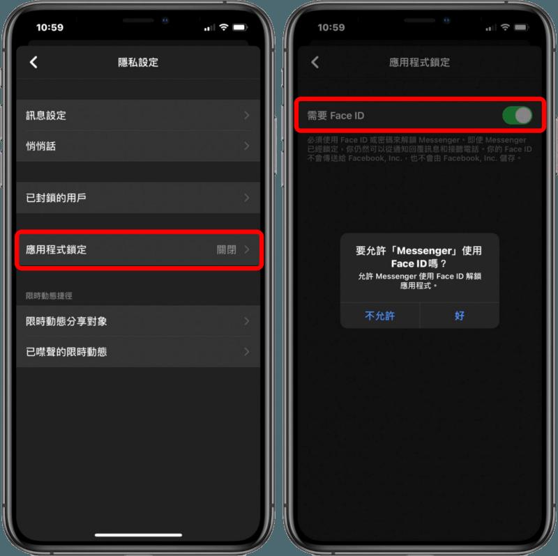Messenger 鎖定小技巧,防女友偷看設定教學(iOS 適用)