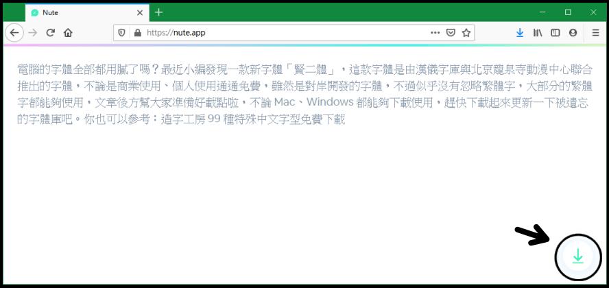 Nute 微型線上記事本,內容隨時保存網頁關閉也不會消失