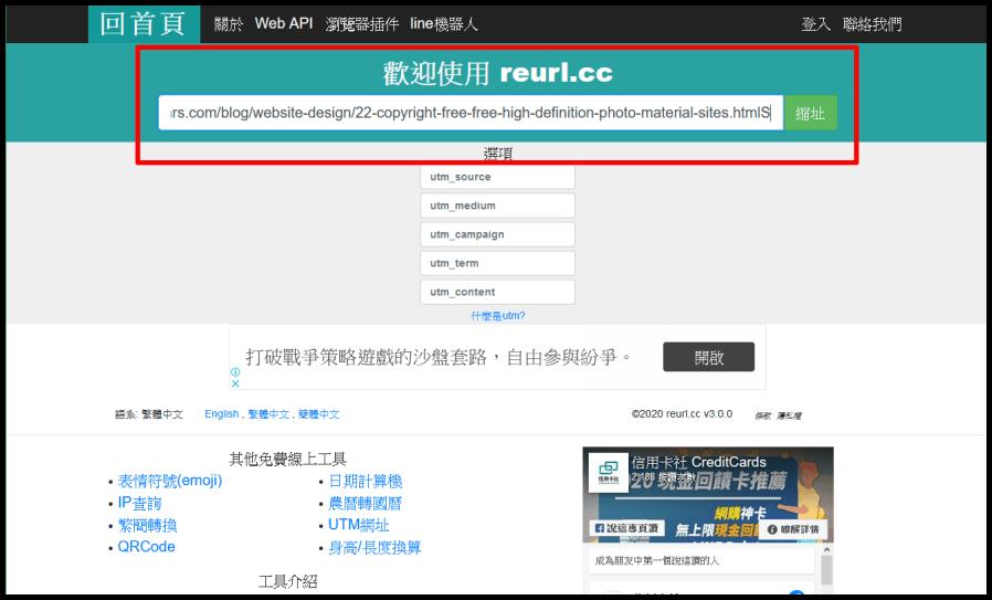 Reurl.cc 免費縮網址服務,可自訂 UTM,產生 QR Code