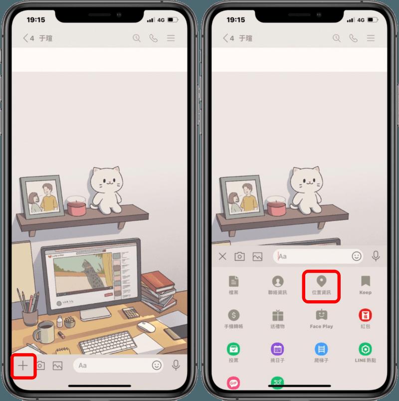 六種在 iPhone 裡分享位置的方法 ! 不怕朋友找不到你