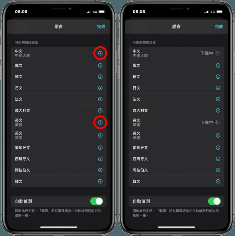 iOS 14 翻譯App 教學,告訴你來如何使用
