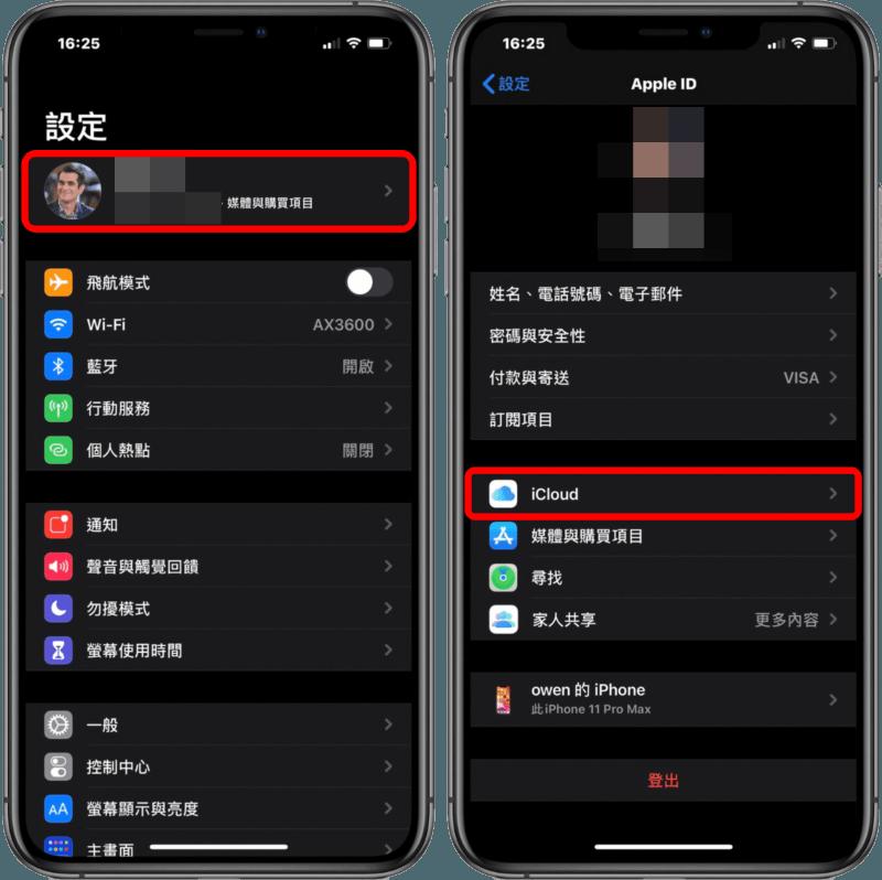 iOS 14 為 iCloud 鑰匙圈帶來全新功能,讓手機更安全