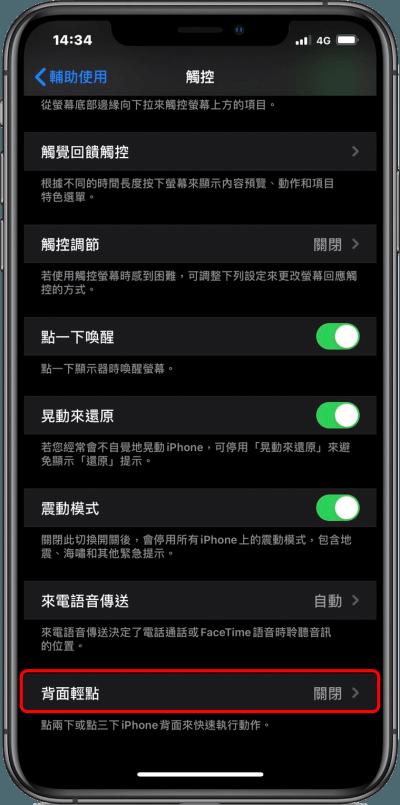 iPhone 背面輕敲三下的秘密,能截圖能靜音能呼喚 Siri 還能?