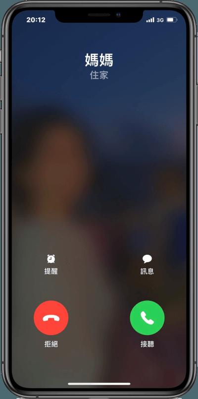 iOS 14 來電畫面不習慣 ? 教你如何改回舊的通話畫面