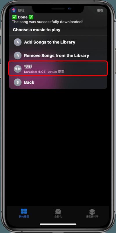 iOS 捷徑一鍵將 YouTube 轉 MP3 教學