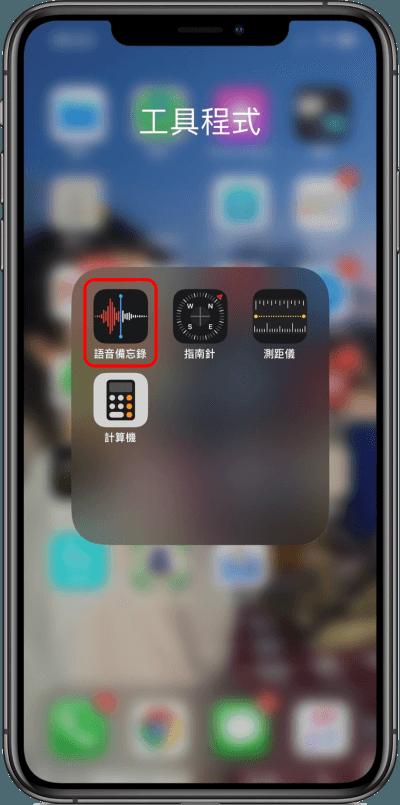 一鍵增強 iPhone 錄音品質,帶你深入了 iOS14 解內建超強錄音工具