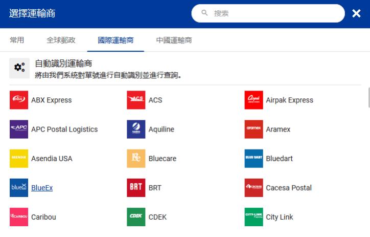 17Track 國際物流查詢平台,隨時追蹤海外包裹一個都不漏