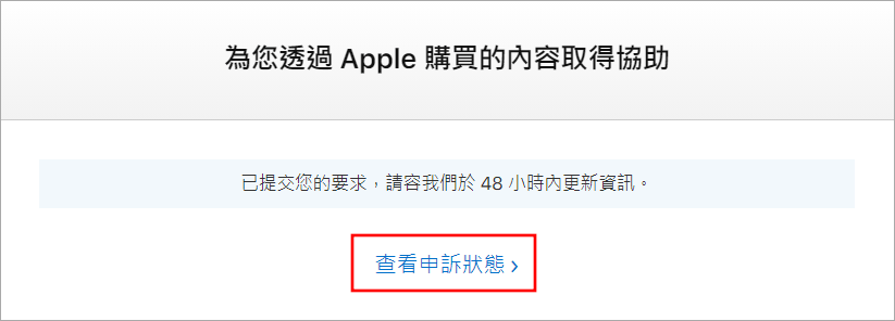 買錯退貨須知!教你在 App Store 買錯商品如何退款