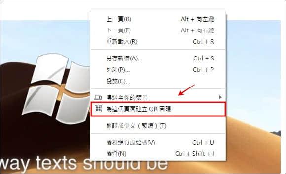 Chrome 新功能,能一鍵將網頁轉 QR Code 掃描條碼!既方便也免安裝