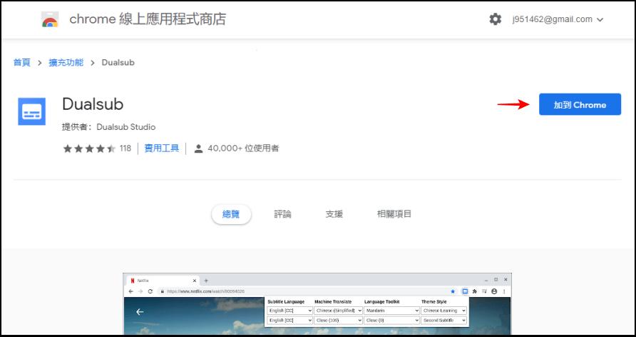 Dualsub 瀏覽器外掛支援 Chrome、Firefox,讓你看 YouTube 中英字幕一起邊看邊學英文