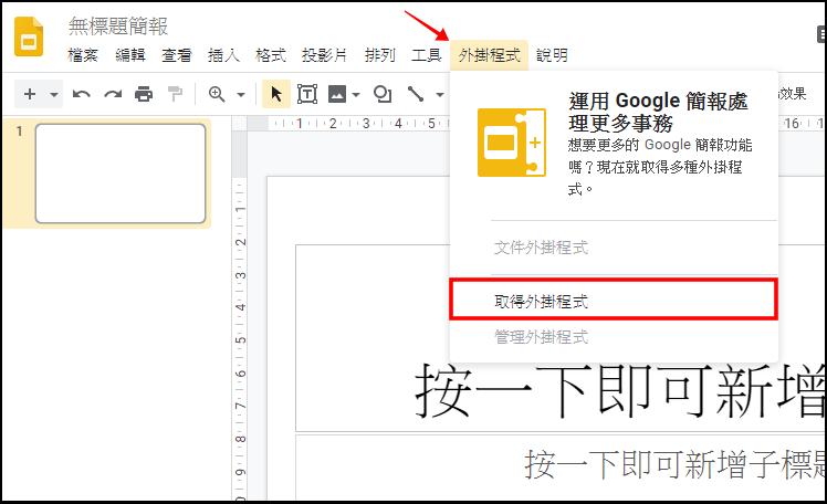 Icons for Slides & Docs 讓你的 Google 簡報擁有滿滿高品質的 icon 圖示