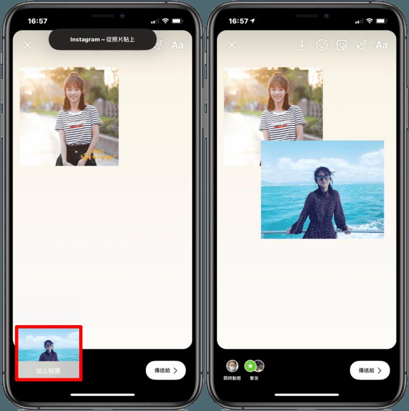 簡單兩招小技巧 ! 讓你在 IG 限時動態上一次發出多張照片 !
