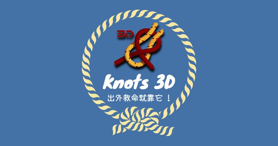 出外救命就靠它 ! Knots 3D 繩結,原價 4.99 美元限免中